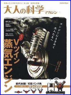 NEW! Gakken Adult science magazine Otona no Kagaku V-twin steam engine Japan F/S